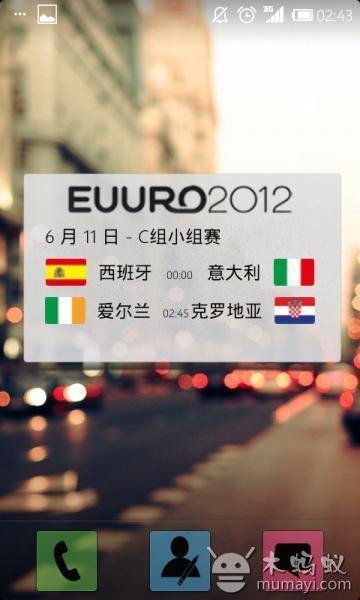 欧洲杯赛程表 Euuro2012