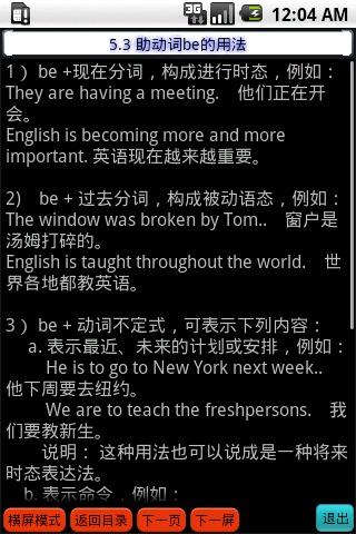英语简明语法大全