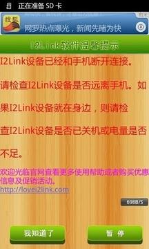 蓝牙提醒防丢 I2Link