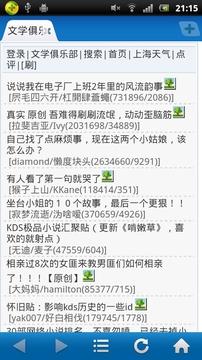 HD上海论坛