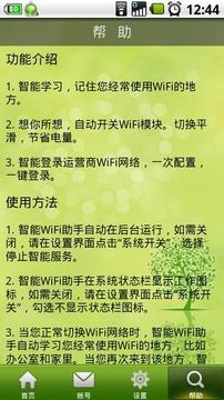 智能WiFi助手
