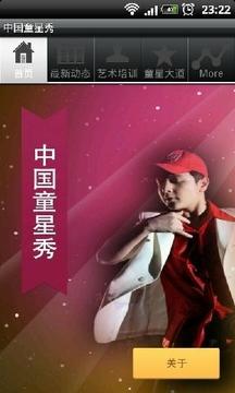 中国童星秀
