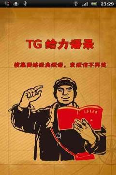 TG给力语录