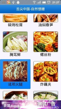 舌尖中国-自然馈赠