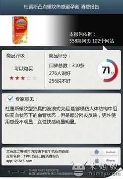 TPR口碑报告 TPR report