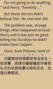 滴答双语-哈利波特一