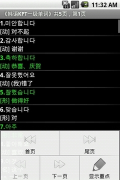 韩语KPT一级单词
