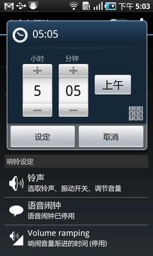 超级闹钟专业版升级密钥 AlarmDroid Pro Key