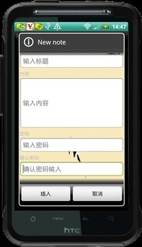 SeNote-密码记事本