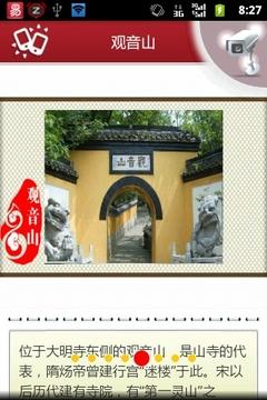 扬州城市名片