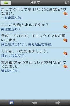 日语常用口语(旅行篇)