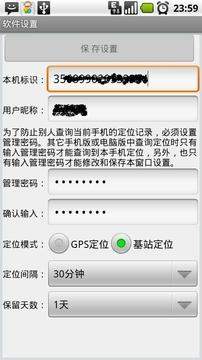华洁3G定位