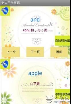 老夫子学英语