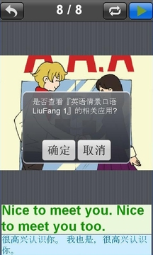 英语口语 LiuFang 1