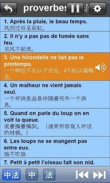 童童法语谚语