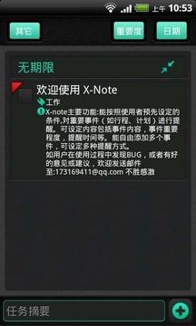 X-Note要事提醒录