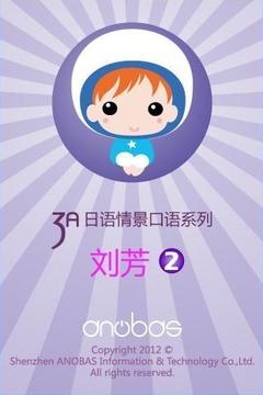 日语口语 LiuFang 2