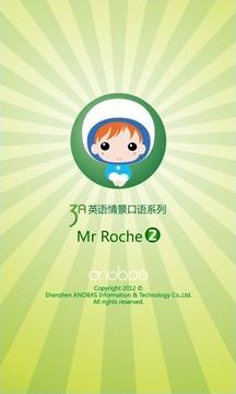 英语口语 MrRoche 2