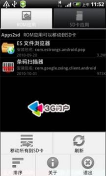 Apps2SD安装管理