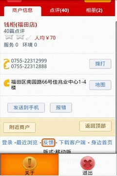 深圳KTV一览