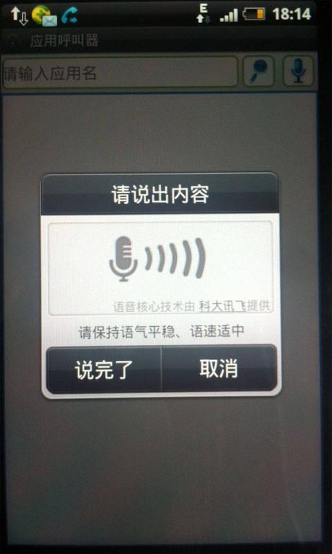 应用呼叫器