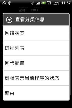 手机概况汉化版