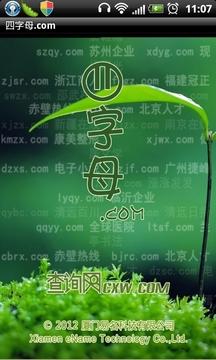 四字母.com