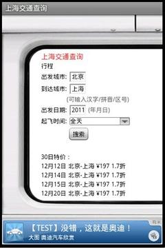 上海交通查询