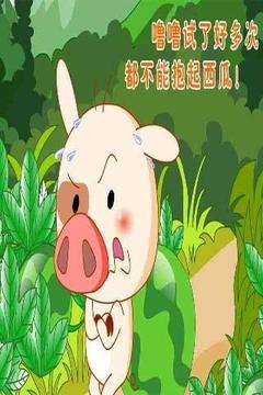 小猪搬西瓜