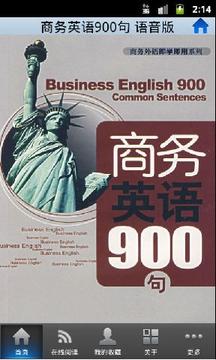 商务英语900句 语音版