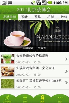 北京茶博会