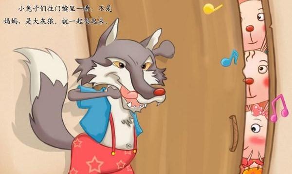 卡通大灰狼和小白兔