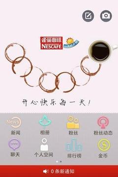 雀巢咖啡中国