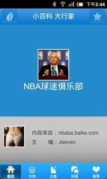 NBA球迷俱乐部