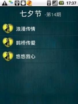 短信宝盒之七夕专辑