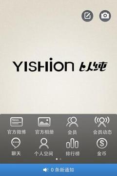 YISHION以纯