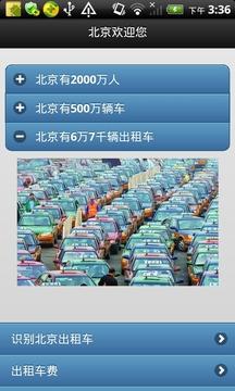 北京出租车