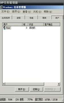 xp任务管理器