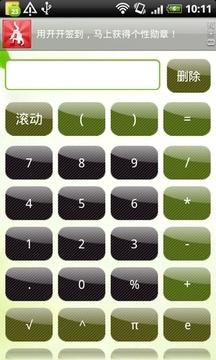 米米计算器