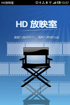 HD放映室