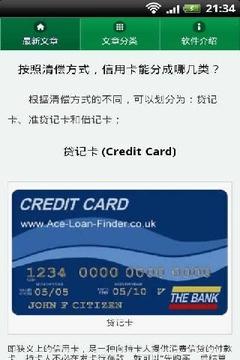 玩转信用卡理财
