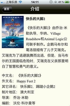 电影《快乐的大脚2》