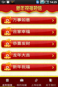 2012新年祝福+短信群发