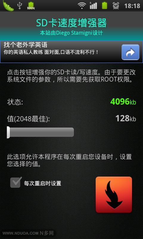 SD卡速度增强器汉化版