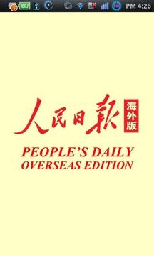 人民日报海外版HD