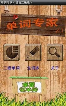 单词专家日语二级版