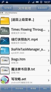 IKA任务文件管理器