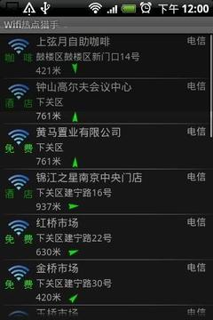 Wifi热点猎手
