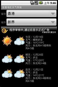 全国地区天气预报
