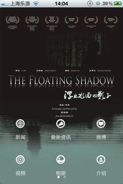 《浮出水面的影子》是一部心理悬疑类型片